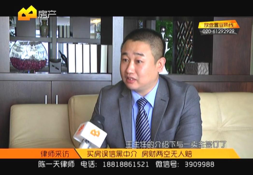 采访陈一天律师:买房误信黑中介,房财两空无人赔