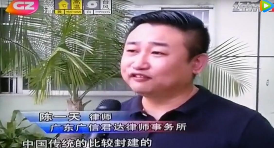 《凡事有得倾》采访陈一天律师:如何看待童养媳这一概念