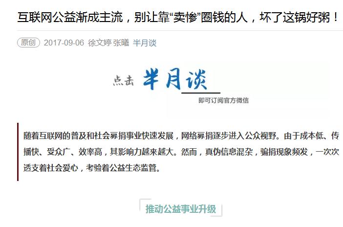 """《半月谈》采访陈一天律师:互联网公益渐成主流,别让靠""""卖惨""""圈钱的人,坏了这锅好"""