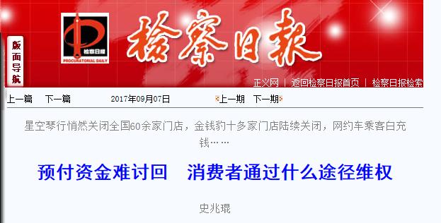 检察日报采访陈一天律师:预付资金难讨回 消费者通过什么途径维权