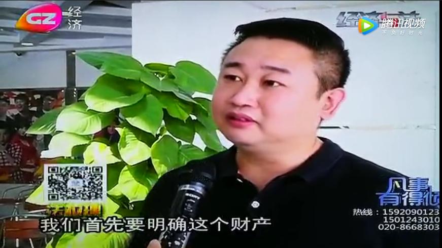 《凡事有得倾》采访陈一天律师:如何处理夫妻共同财产