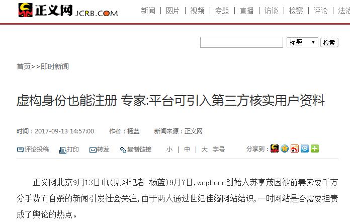 正义网采访陈一天律师:虚构身份也能注册 专家:平台可引入第三方核实用户资料