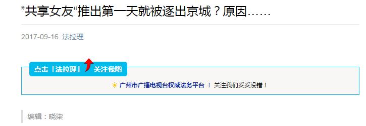 """采访陈一天律师:""""共享女友""""推出第一天就被逐出京城?原因……"""