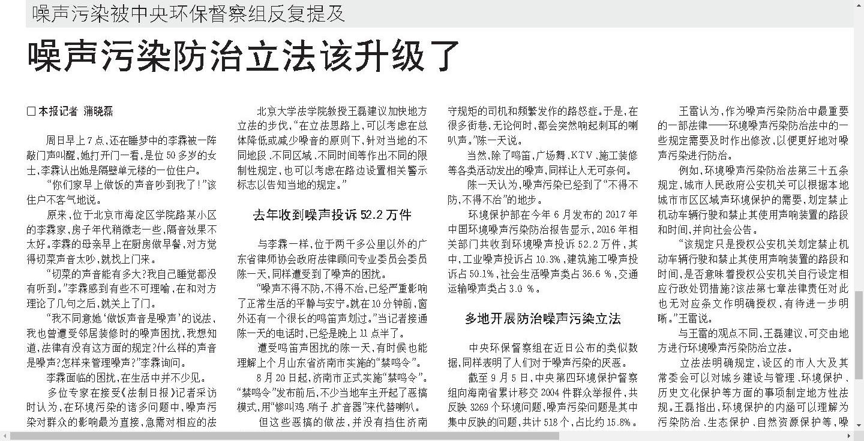 法制日报采访陈一天律师:噪声污染防治立法该升级了