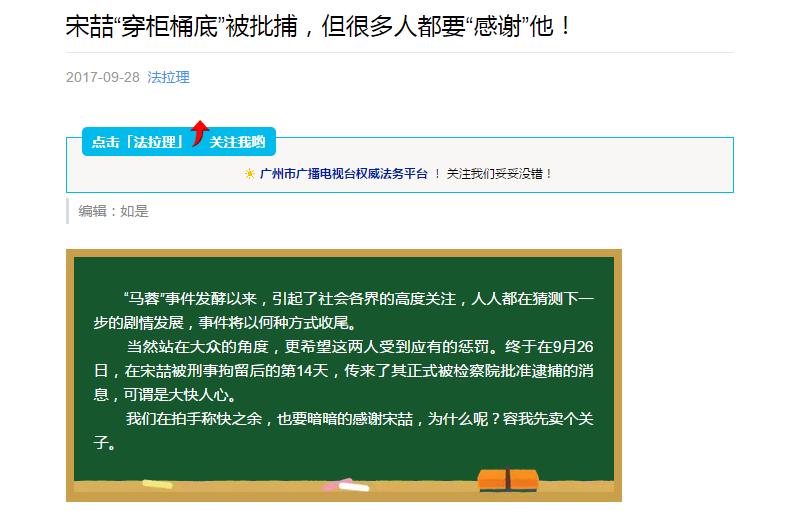 法拉理节目组采访陈一天律师:如何看待宋喆被批捕