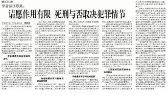 中国青年报采访陈一天律师:请愿作用有限 死刑与否取决犯罪情节