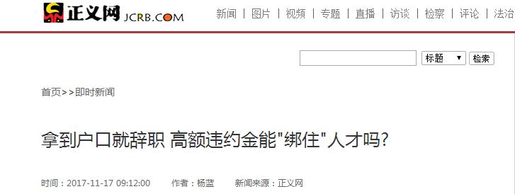 正义网采访陈一天律师:拿到户口就辞职 高额违约金能