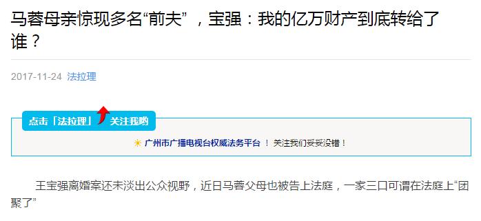 """法拉理栏目组采访陈一天律师:马蓉母亲惊现多名""""前夫"""" ,宝强:我的亿万财产到底转"""