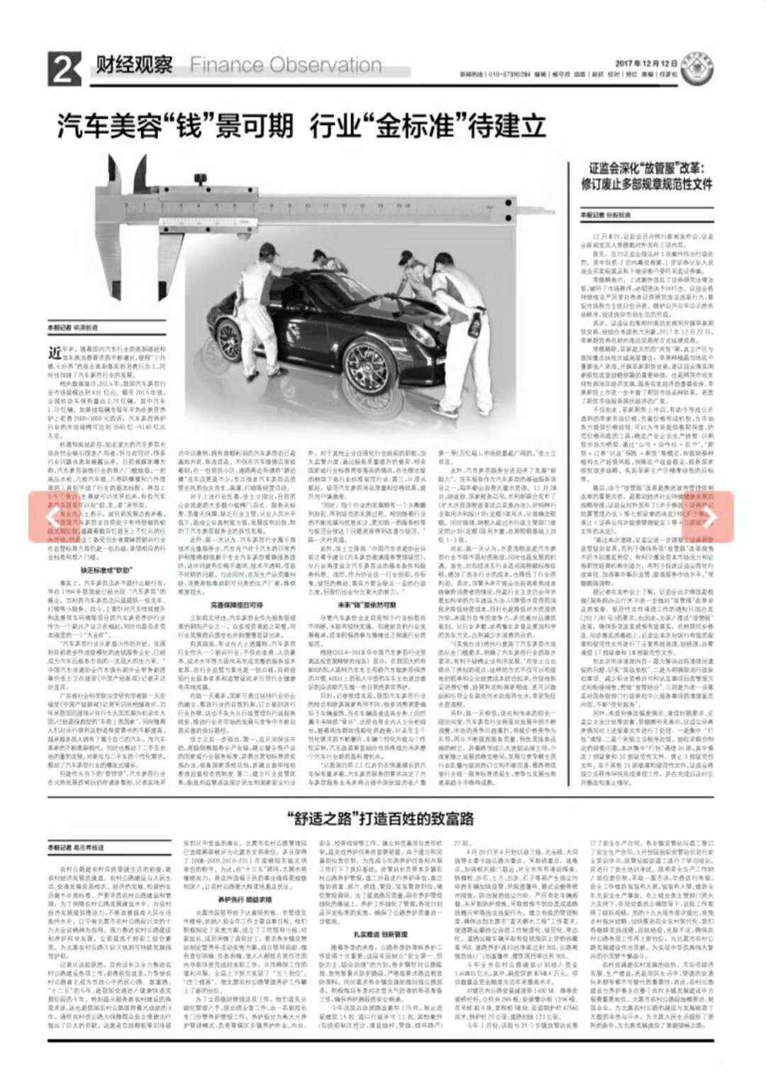 """中国产经新闻采访陈一天律师:汽车美容""""钱""""景可期,行业""""金标准""""待建立"""