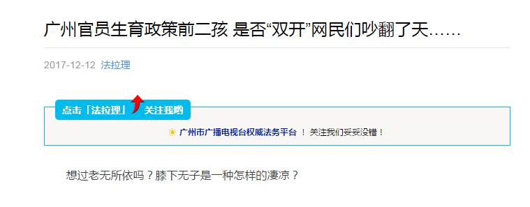 """法拉理栏目组采访陈一天律师:广州官员生育政策前二孩 是否""""双开""""网民们吵翻了天…"""