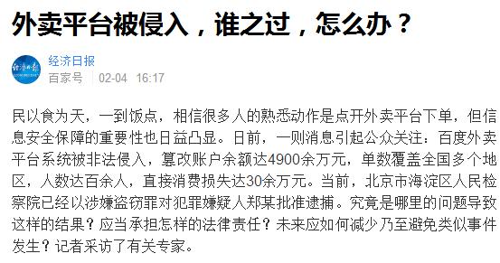 经济日报采访陈一天律师:外卖平台被侵入,谁之过,怎么办?