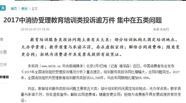 未来网采访陈一天律师: