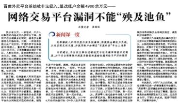 """经济日报采访陈一天律师:网络交易平台漏洞不能""""殃及池鱼"""""""