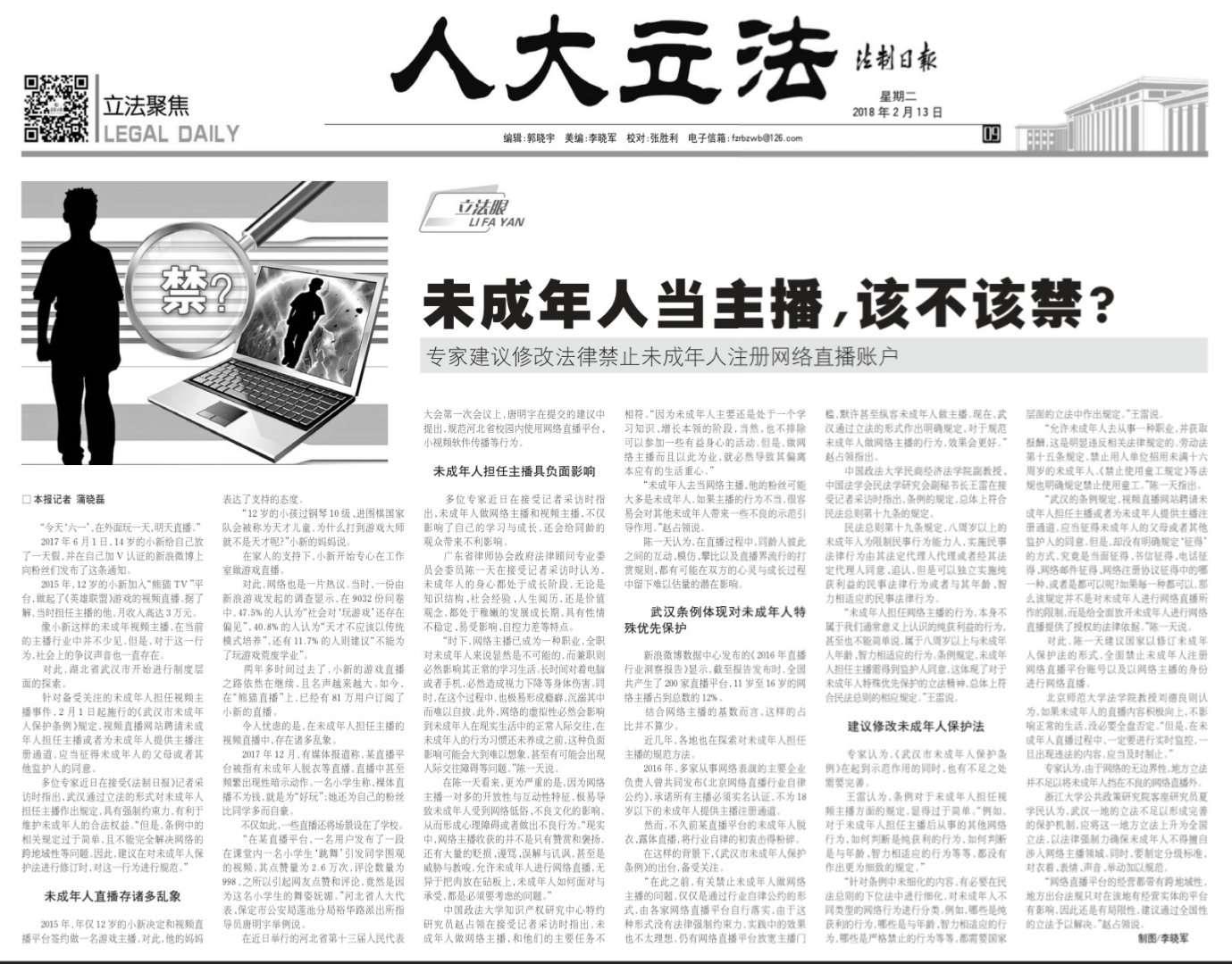 法制日报采访陈一天律师:未成年人当主播,该不该禁?