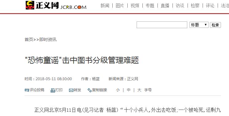 正义网采访陈一天律师: