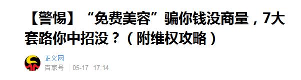 """正义网采访陈一天律师:""""免费美容""""骗你钱没商量,7大套路你中招没?"""