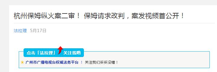 法拉理采访陈一天律师:杭州保姆纵火案二审! 保姆请求改判,案发视频首公开!