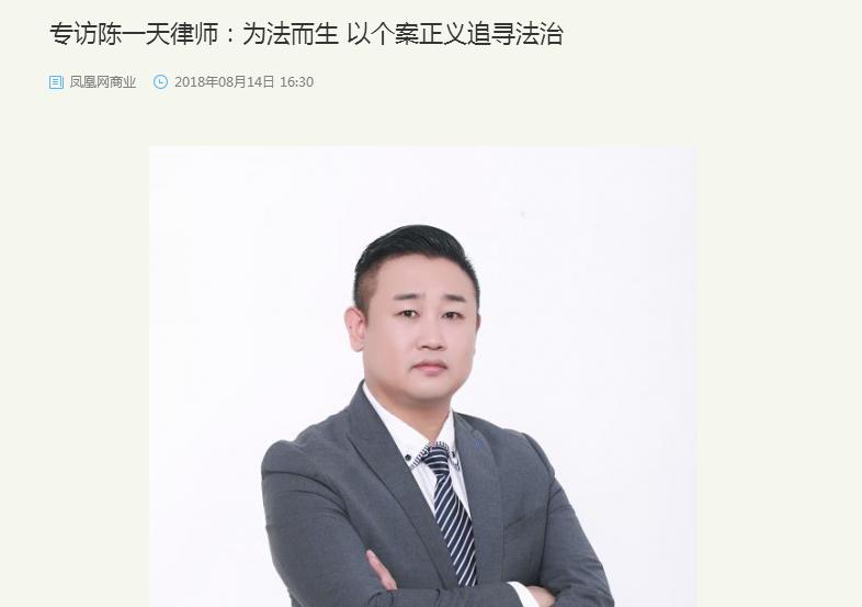 凤凰网采访陈一天律师:《专访陈一天律师:为法而生 以个案正义追寻法治》