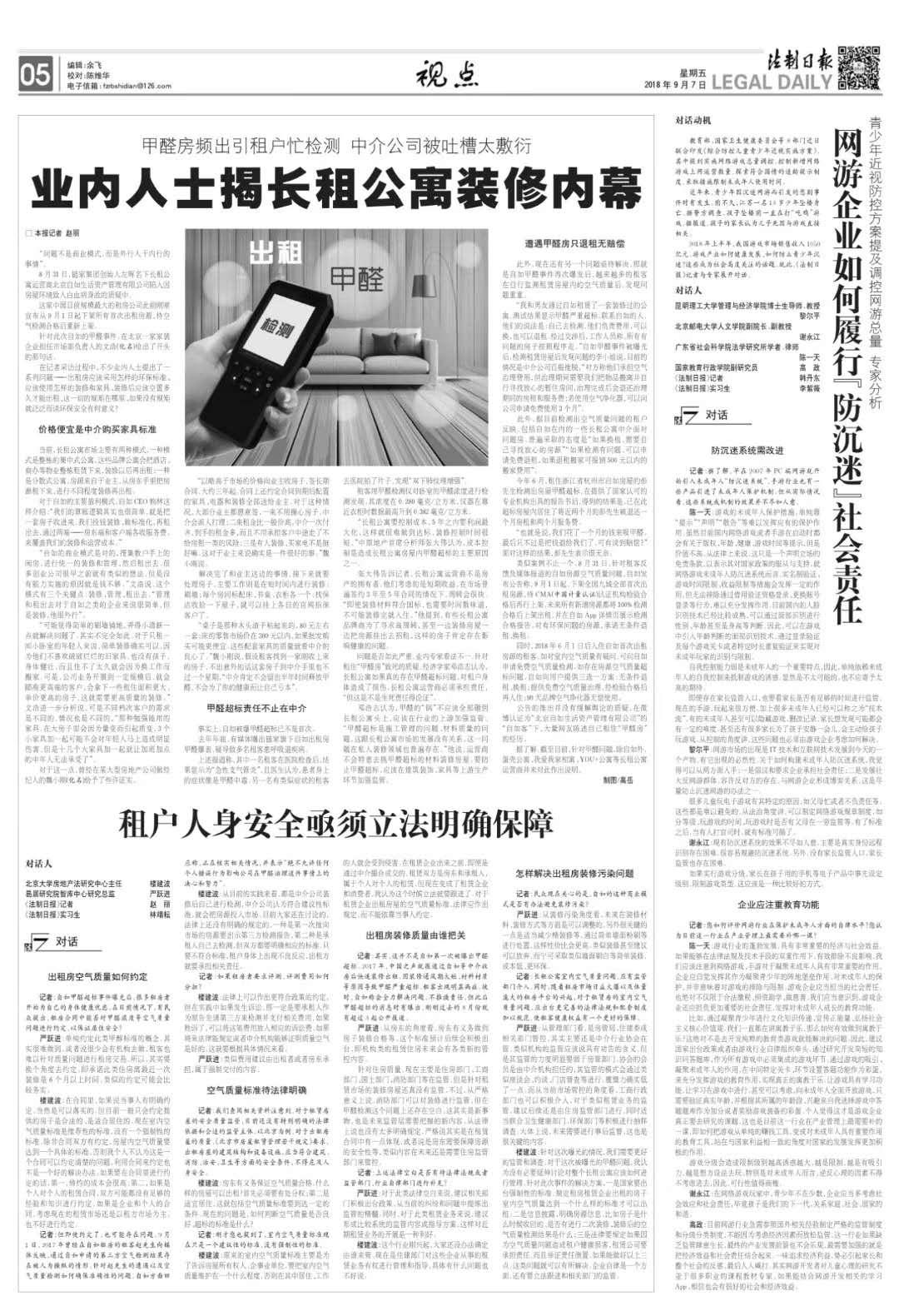 """法制日报采访陈一天律师:网游企业如何履行""""防沉迷""""社会责任"""