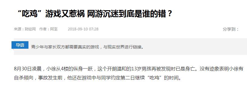 """财经网采访陈一天律师:""""吃鸡""""游戏又惹祸 网游沉迷到底是谁的错?"""