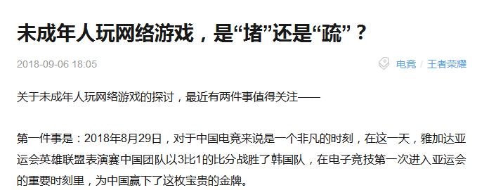 """搜狐采访陈一天律师:未成年人玩网络游戏,是""""堵""""还是""""疏""""?"""