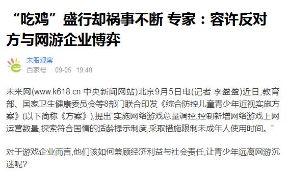 """未来网采访陈一天律师:""""吃鸡""""盛行却祸事不断 专家:容许反对方与网游企业博弈"""
