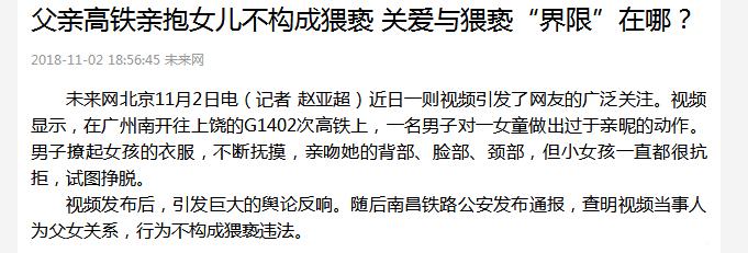 """未来网采访陈一天律师:父亲高铁亲抱女儿不构成猥亵 关爱与猥亵""""界限""""在哪?"""