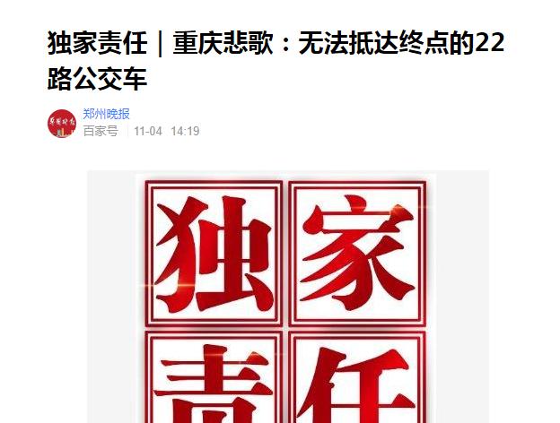 郑州晚报采访陈一天律师:独家责任|重庆悲歌:无法抵达终点的22路公交车