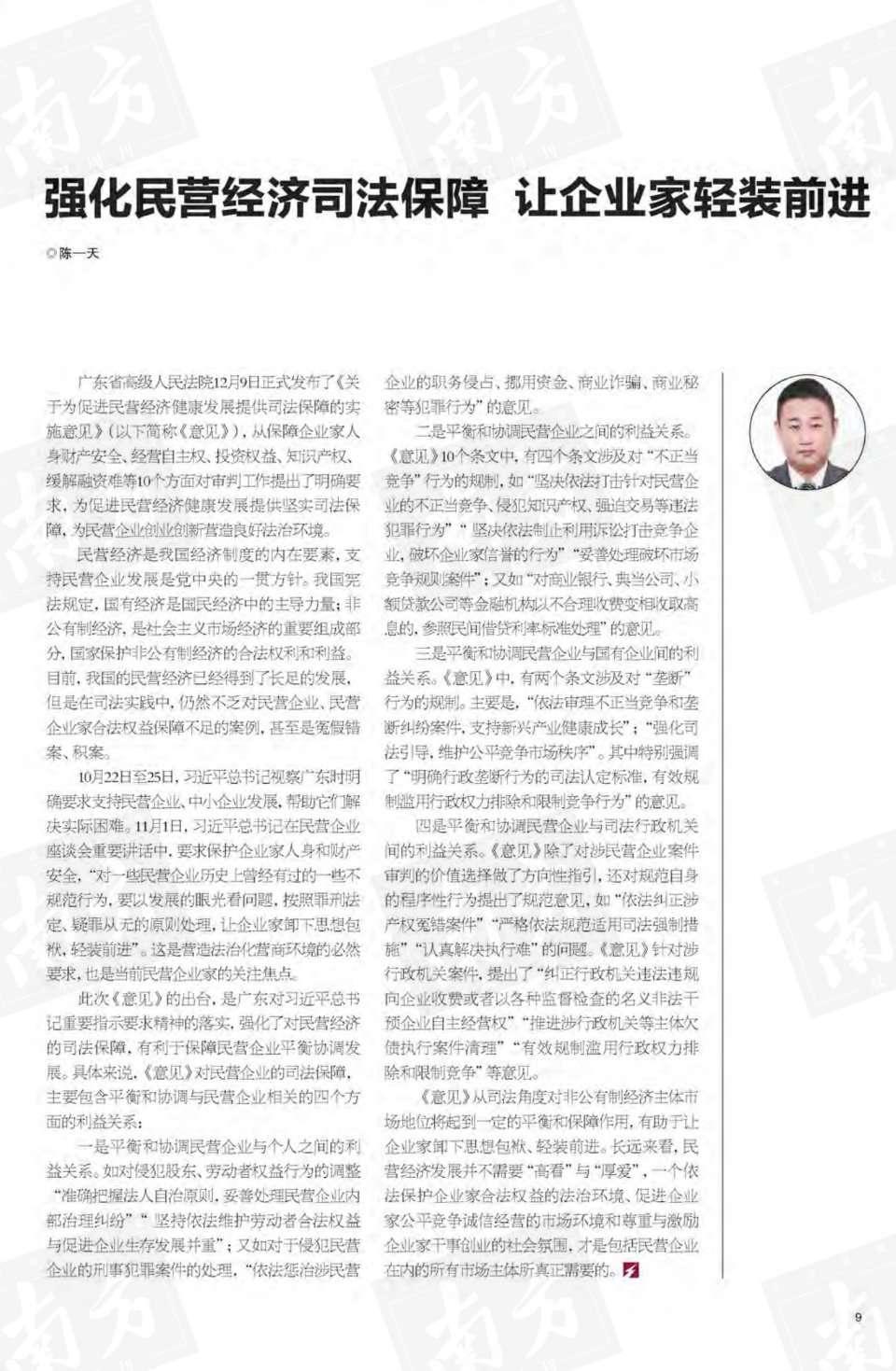 南方杂志采访陈一天律师:强化民营经济司法保障 让企业家轻装前进