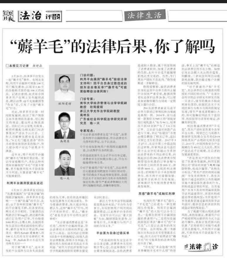 """检察日报采访陈一天律师:""""薅羊毛""""的法律后果,你了解吗"""