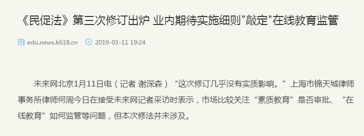未来网采访陈一天律师:《民促法》第三次修订出炉